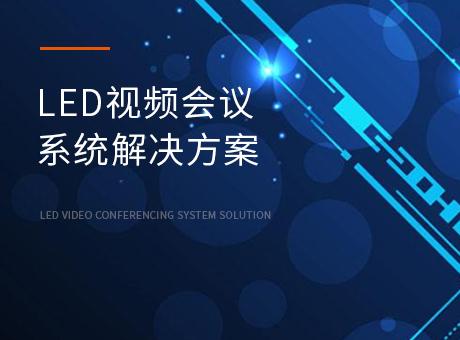 LED视频会议系统解决方案