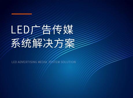 LED广告传媒系统解决方案