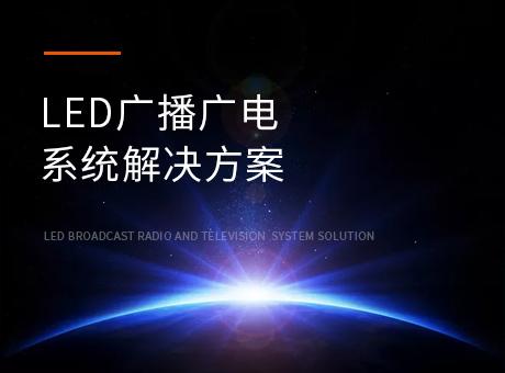 LED广播广电系统解决方案