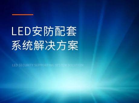 LED安防配套系统解决方案