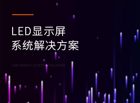 LED显示屏系统解决方案