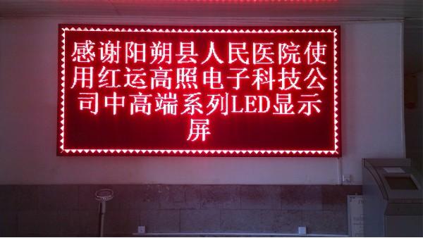 LED图文屏