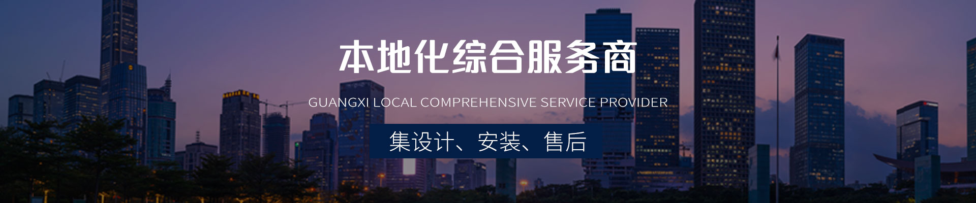 红运高照,广西本地化综合服务商