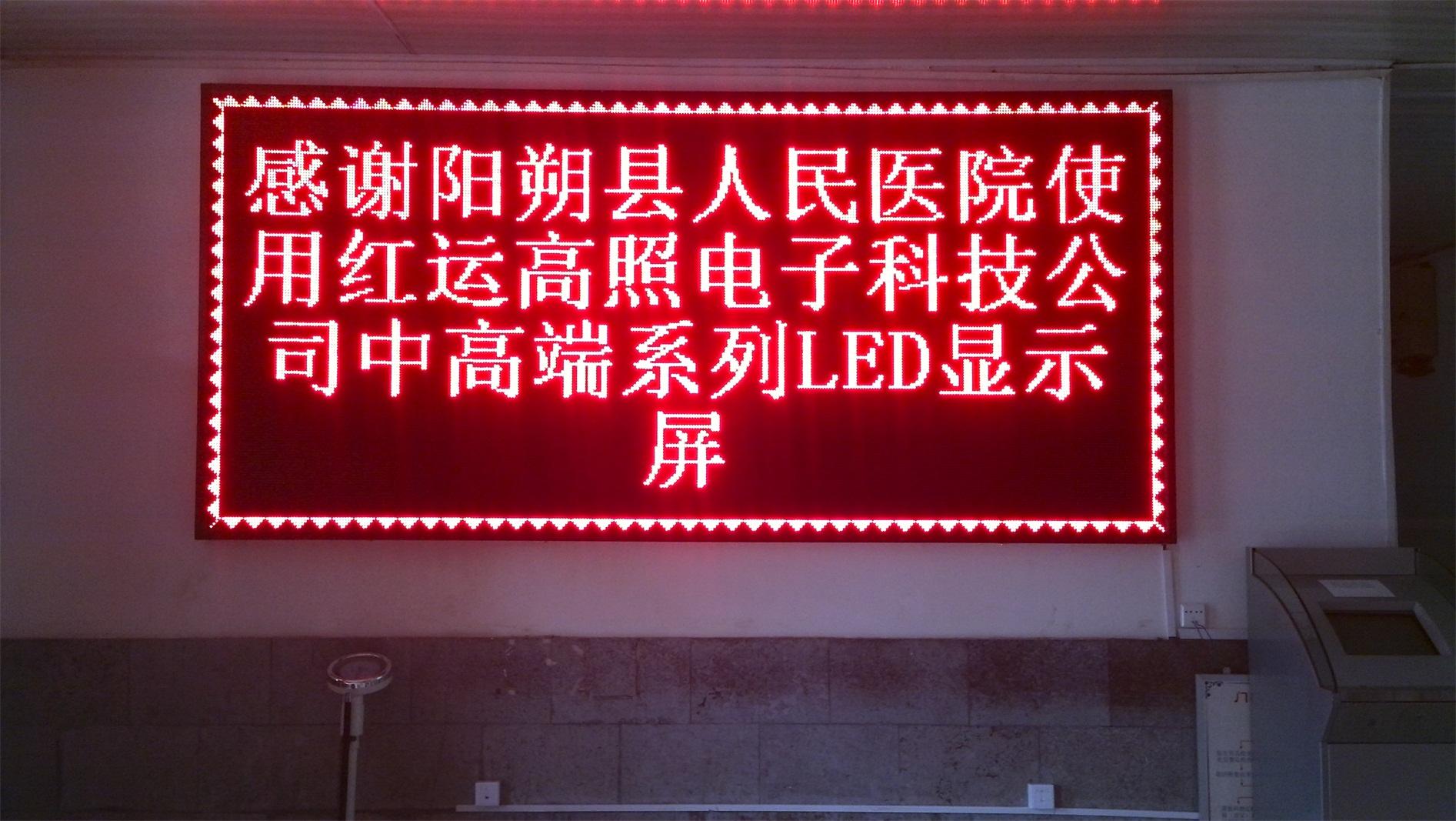 图文LED显示屏